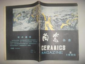 1985   2   陶瓷杂志