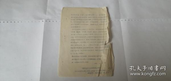 文革油印小报宣传单 残稿