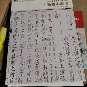 上海博古斋2012夏拍图录:古籍善本