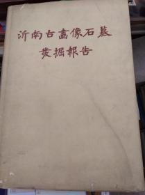 沂南古画像石墓发掘报告  56年初版精装