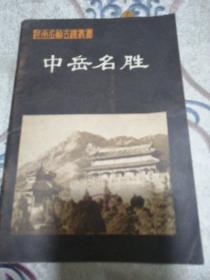 河南名胜古迹丛书  中岳名胜