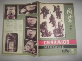 1983   5   陶瓷杂志