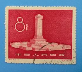 纪47 人民英雄纪念碑(信销)邮票