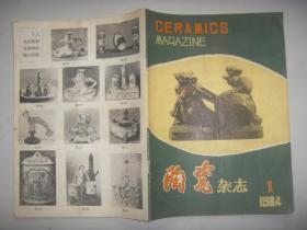 1984  1   陶瓷杂志