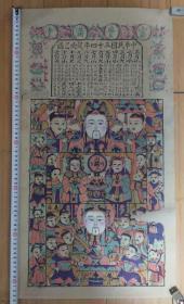 民国三十四年木版年画版画日历图《灶王图》增福财神大尺幅63X35厘米(已托裱)
