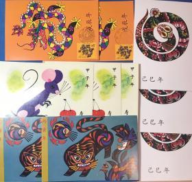 生肖明信片(北京市邮政局)(鼠、虎、蛇、龙贴票盖章)计10枚