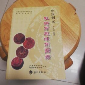 中国铜元私铸币趣味币图录