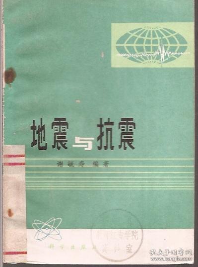 地震与抗震.科学出版社1977年1版1印