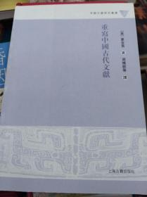 重写中国古代文献  12年初版