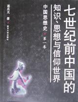 中国思想史  第一卷:七世纪前中国的知识、思想与信仰世界【精装有护封】