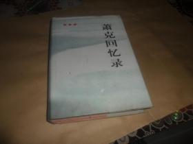萧克回忆录【精装带书衣、1997年1版1印 私藏品好】
