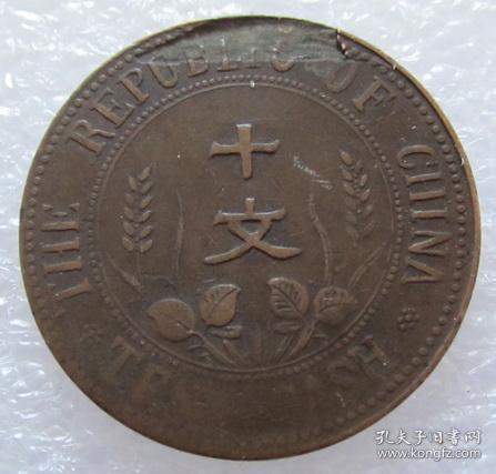 开国十文羊角币