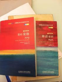 斑斓阅读·外研社英汉双语百科书系:《神话密钥》《简析荣格》两本