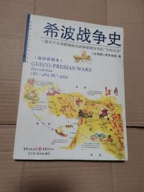 希波战争史