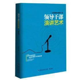 正版现货 领导干部演讲艺术 罗成 鹭江出版社 9787545908152 书籍 畅销书