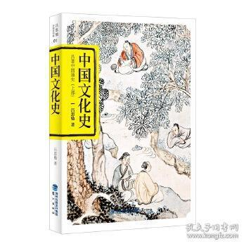 正版现货 《中国文化史》 吕思勉 鹭江出版社 9787545908145 书籍 畅销书
