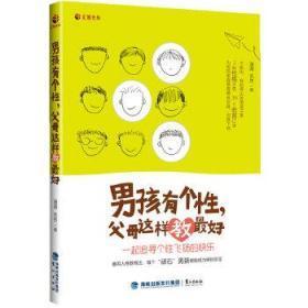 正版现货 男孩有个性,父母这样教 海阔,依然 鹭江出版社 9787545907278 书籍 畅销书
