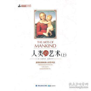 正版现货 人类的艺术 房龙,衣成信 鹭江出版社 9787545902433 书籍 畅销书