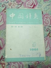 中国针灸(1991.5)