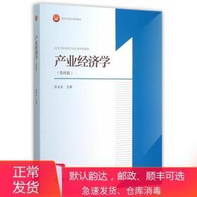 二手产业经济学第四版苏东水二手高等教育出版社正版