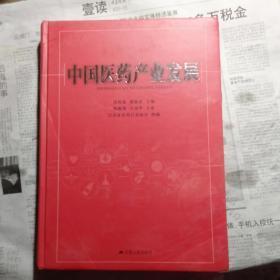 中国医药产业发展