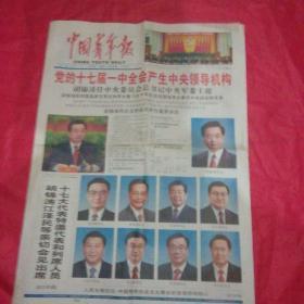 中国青年报2007.10月23日(全12版)