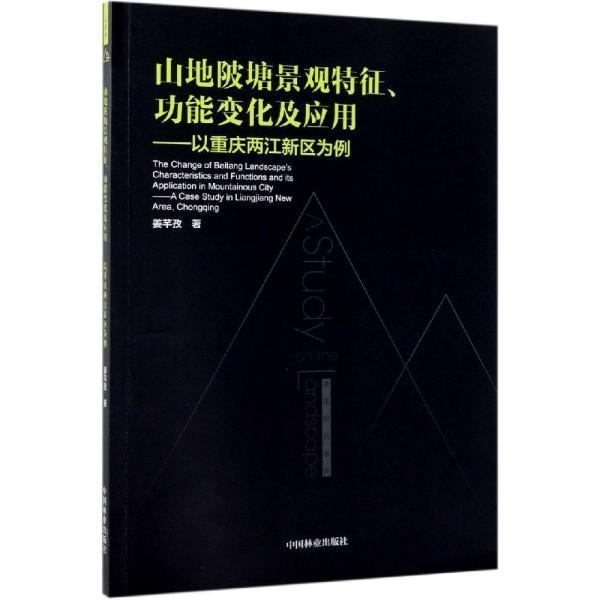 山地陂塘景观特征功能变化及应用:以重庆两江新区为例