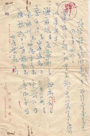 现代著名中医学家 程门雪  手写毛笔处方笺 1 张