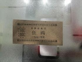 1971年地方粮票