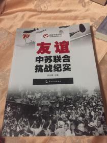 前苏联援助中国抗日历史:友谊-中苏联合抗战纪实