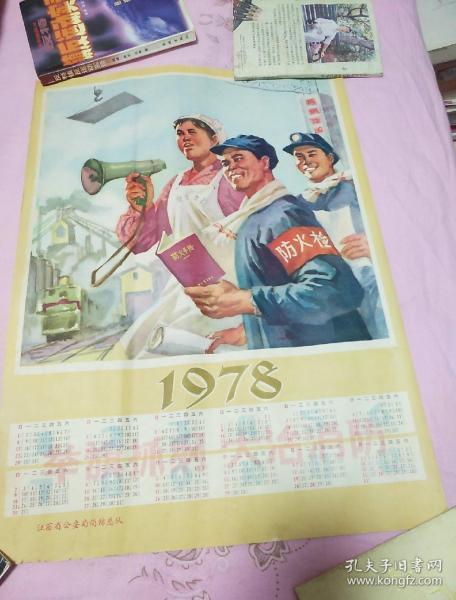1978年年历画:举旗抓纲,大治消防(52x38cm)