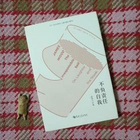 不负责任的自我:论笑与小说