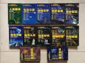走近科学丛书(1-12全)