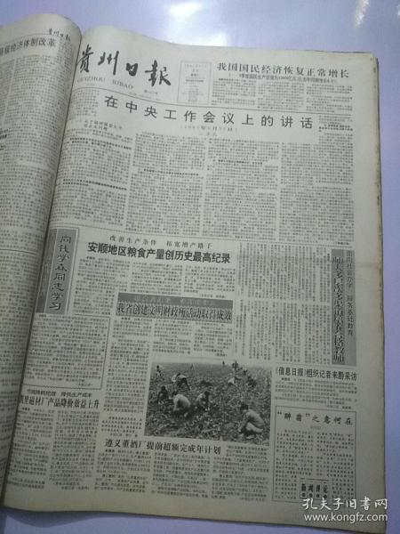 贵州日报1991年10月某日,版全!遵义董酒厂提前超额完成年计划!