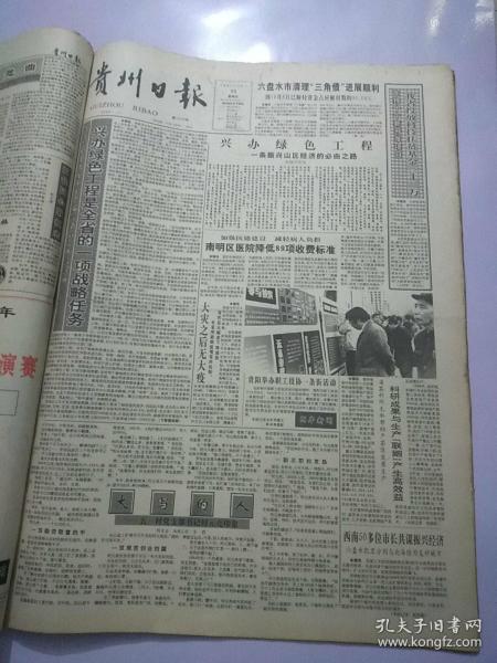 贵州日报1991年10月25日