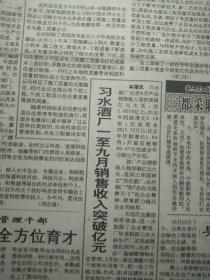 贵州日报1991年10月某日,版全!习水酒厂一至九月销售收入突破亿元!