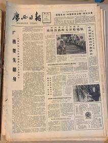 广西日报       1984年9月29日 1*广西要先翻身。庆祝中华人民共和国成立35周年。2*南方铁路昨天开始铺轨 30元