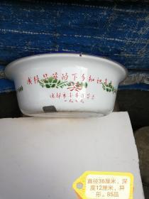 知青塘瓷盆