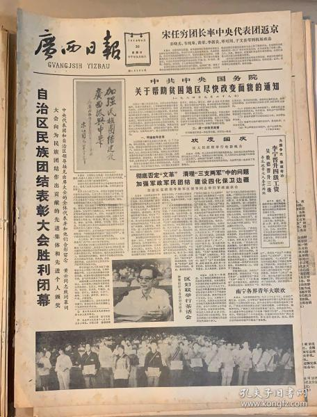 广西日报       1984年9月30日 1*自治区民族团结表彰大会胜利闭幕。 2*宋任穷团长率中央代表团返京 20元