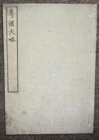 和刻本安政元年(1854年)《粤匪大略》1册全(太平天国史料)
