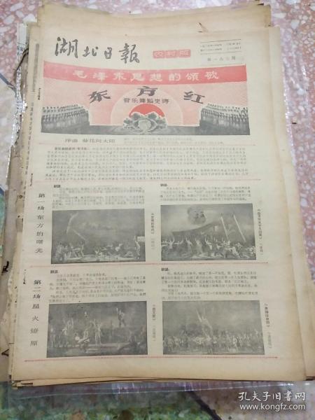 湖北日报农村版1965年2月5日(8开四版);音乐舞蹈史诗东方红;福建前线三军获得光辉胜利