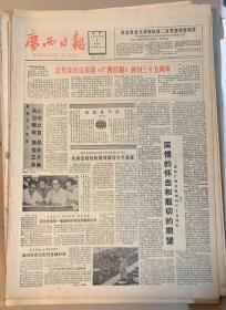广西日报       1984年12月3日 1*区党委致信祝贺 (广西日报)创刊35周年。66元