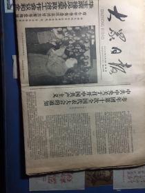 大众日报(1——4版)1978.5.4