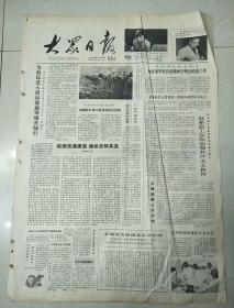 大众日报1984年2月29日(4开四版)为农民进入商品流通开绿灯;孟庄村种田能手多包地。