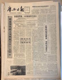 广西日报       1984年12月11日 1*纪念百色起义龙州起义55周年。2*纪念红七红八军总指挥:李明瑞烈士 128元