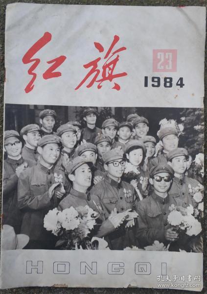红旗  1984-23