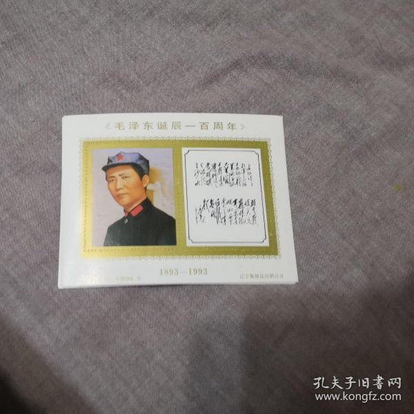 毛泽东诞辰一百周年 10张