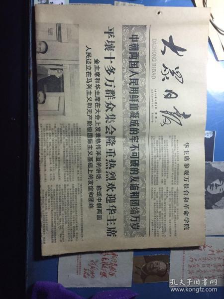 大众日报(1——4版)1978.5.8