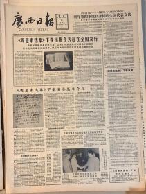 广西日报       1984年12月15日 1*周恩来选集下卷出版今天起在全国发行 25元