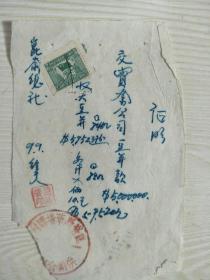 1949年税票